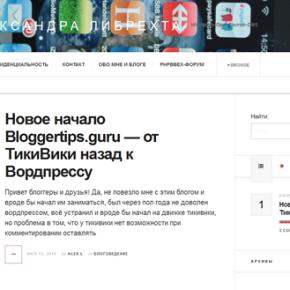 bloggertips-guru-blog-frontend
