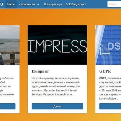 bolt-sajt-stranicy-vo-frontende-boltcmsservice-ru